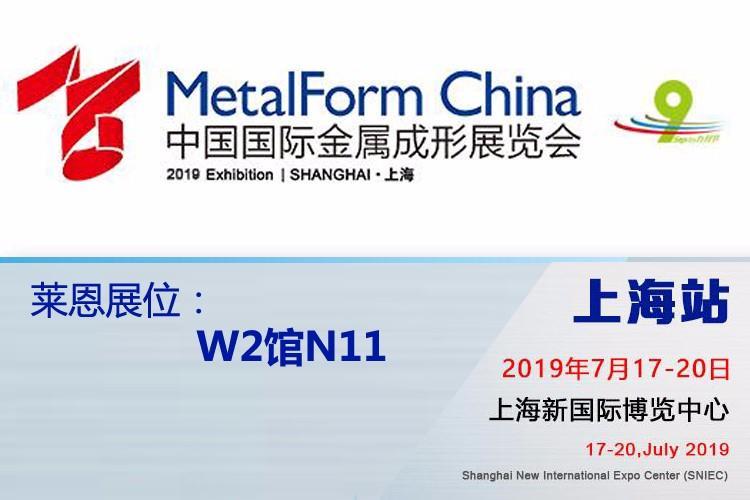 2019中国国际金属成形展(上海站)