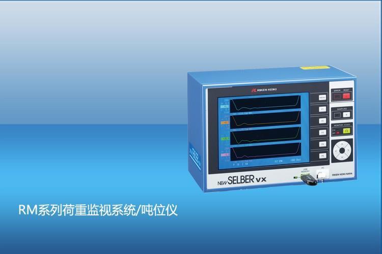 荷重监视系统/吨位仪